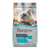 بيرغيز غذاء للقطط المخصاة 1.5 كغم